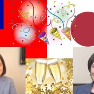 【日台友好!】:高市氏が台湾の蔡英文主席とウェブ会談♥