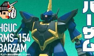 【ガンプラ】HGUC RMS-154 バーザム 完成編