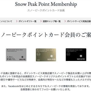 30万円以上でプラチナ会員目指さないと意味ない?スノーピークの会員制度の仕組み