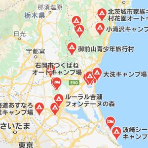 茨城県の人気キャンプ場 予約方法一覧