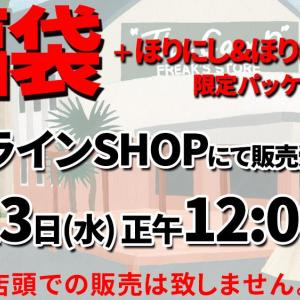 Orange古河福袋 9月23日にオンライン再販決定