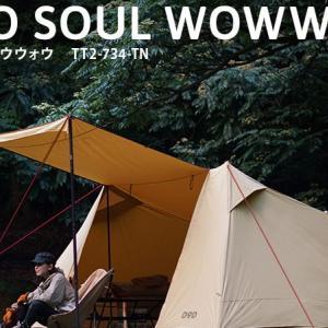 【新商品】DODからソロ用パップテント ソロソウルウォウウォウ登場