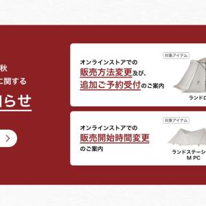 【情報更新】スノーピーク雪峰祭2020秋 限定アイテムの販売