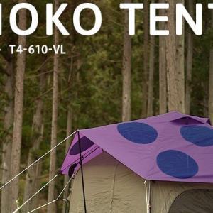 【新商品】見た目インパクト大 DODからワンタッチ寝室用テント キノコテントに新色登場