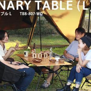 【新商品】DODから4種の新テーブル ジミニーテーブルS/M、 キャナリーテーブルM/L登場