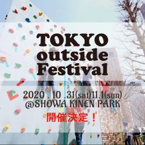 【10月31日・11月1日開催】TOKYO outiside Festival @昭和記念公園