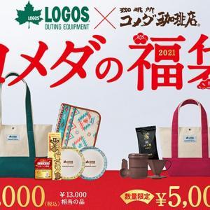 LOGOS×コメダ珈琲店のコラボ 2021年コメダの福袋予約受付中