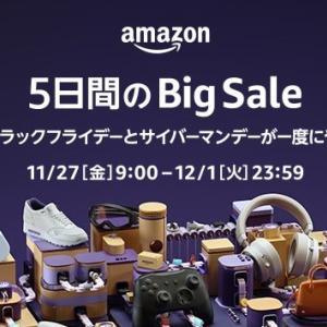 【随時更新】Amazonブラックフライデー&サイバーマンデーでお得に買えるキャンプグッズ(12/1まで)
