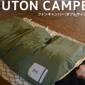 布団を寝袋にするという新発想 DODからフトンキャンパー登場