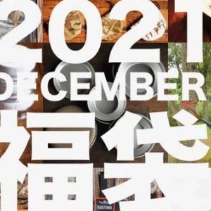 【1/8 21時〜】OUTDOORSHOP DECEMBERの30%お得な福袋販売