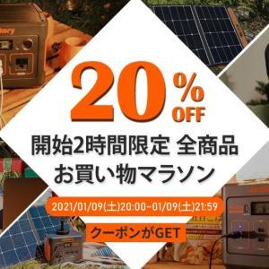 【1/9 20時〜】Jackeryのポータブル電源が20%OFF 楽天お買い物マラソン