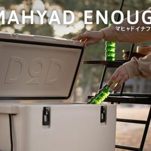 DODから43Lのハードクラー マヒャドイナフスキー登場