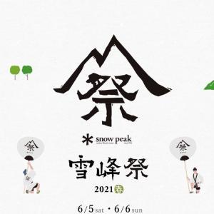 2021年春のスノーピーク雪峰祭は6/5・6!雪峰祭の事前確認ポイントまとめ