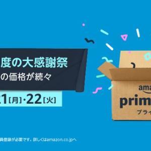 【厳選10品】Amazonプライムデー2021で買えるキャンプグッズ
