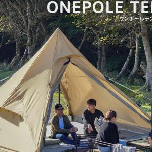 DODから四角錐型ティピーテント「ワンポールテントRX」登場