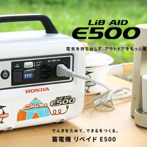 HONDA蓄電機×チャムス ポータブル蓄電器「LiB-AID E500」登場