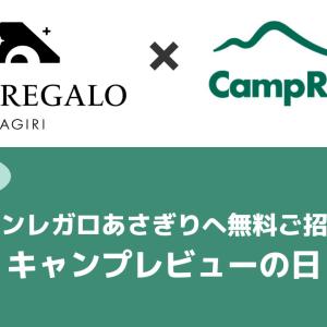 【号外】グランレガロあさぎりに無料ご招待!10/30はキャンプレビューの日