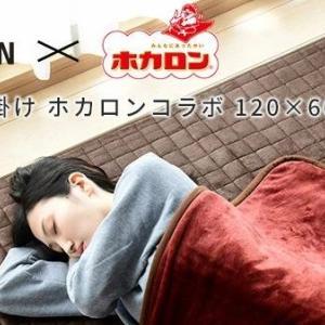山善×ホカロン 吸湿発熱素材採用の「ホカロン電気毛布シリーズ」登場
