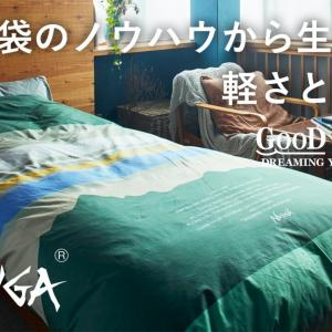 家でもナンガで眠れる!家庭用の羽毛布団「GOOD SLEEPINGシリーズ」登場