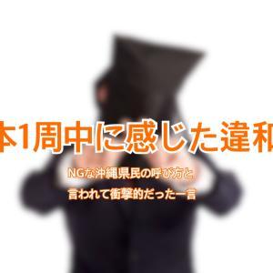 日本1周をしていて感じた違和感:沖縄県民の呼び方
