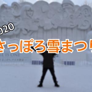 リゾバの友達と札幌雪祭り観光in2020