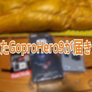 【最新作】新型GoproHero9が手元に届きました!
