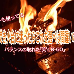 【再掲】最初の焚き火台に迷ったらこれを選べば間違いない!「笑's B-GO」