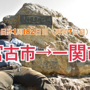 【182日目】本州最東端「魹ヶ崎」達成!