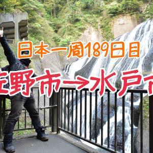 【189日目】日本三大名瀑の袋田の滝を見にいこう!