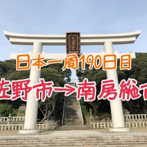 【190日目】ガルパンの聖地「茨城県大洗町」