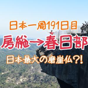 【191日目】日本最大の磨崖仏と地獄覗き