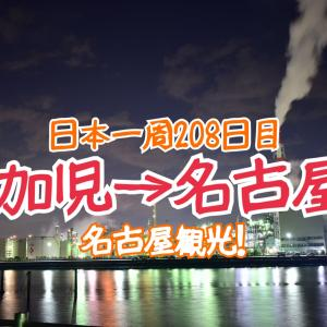 【208日目】名古屋観光!