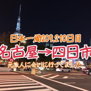 【209・210日目】日本1周達成者たちに会ってきました!