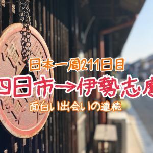 【211日目】伊勢で面白い出会いの連続!