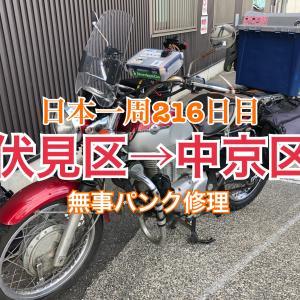 【216日目】無事にパンク修理からのエストレヤ復活!