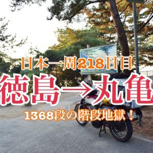 【218日目】香川のうどん巡り…..のはずが1000段越えの階段登ってました