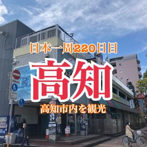 【220日目】高知観光のはずが、朝起きたら大変なことに!