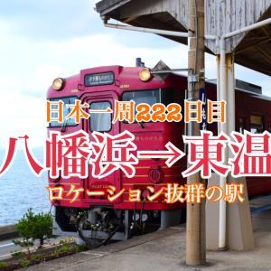 【222日目】CMでも有名下灘駅へ行こう!