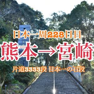 【228日目】片道3333段?!日本一の石段「御坂遊歩道」へ行ってきました
