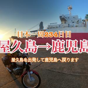 【234日目】沖縄へ帰る日程が決まりました!