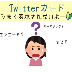 日本語URLをTwitterカードでシェアすると起きる表示崩れを素人が解決した話