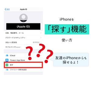 機械オンチな私でもできるiPhoneを探す機能【使い方】