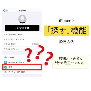 機械オンチな私でもできるiPhoneを探す機能の【設定方法】