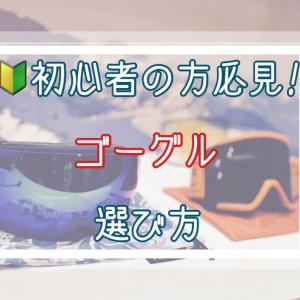 初心者必見!スノーボードをこれから始める方のギアの選び方【ゴーグル】