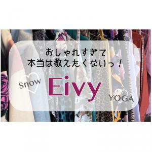 「Eivy」おしゃれスノーボード女子はもう買った?ヨガウェアとしてもおすすめ!本当は教えたくないおしゃれブランド