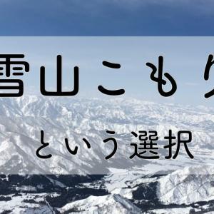 雪山こもりでスノーボードしたい!住み込みでたくさん滑るための環境とは