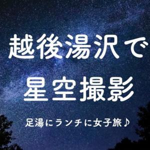 カメラ女子の遠足!夏の越後湯沢へ星空撮影に行ったよ
