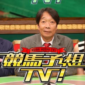 【オッズパーク スマートフォン 大勝】競馬予想TV! #1029 2020年9月12日 FULL SHOW