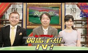 【オッズパーク スマートフォン 大勝】競馬予想TV!2020年9月19日 FULL SHOW