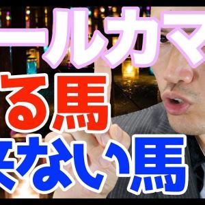 【オッズパーク スマートフォン 大勝】【競馬予想】オールカマー2020 アノ馬はこない馬!